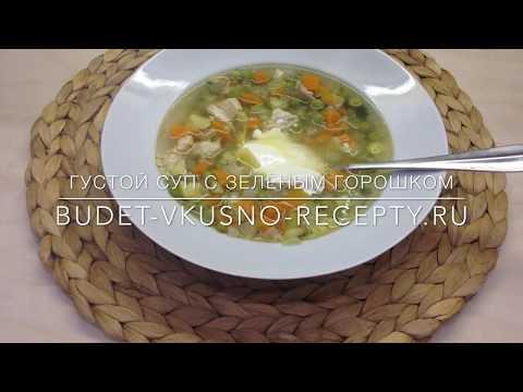 Густой суп с зелёным горошком