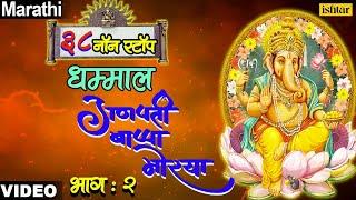 Ganapati Bappa Moraya (38 Non Stop Dhammal Ganapati Bappa Moraya - Part 2 )