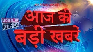 आज की 20 बड़ी ख़बरें   Breaking news   Evening bulletin   News headlines   Today news   Mobilenews 24.