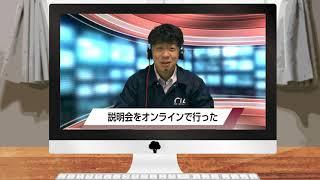 【FDNリモートニュース】説明会のオンライン業務