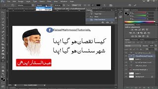 How To Write Urdu Poetry on Image, Picture and Photo - Write Poetry