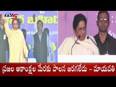 Bahujan Samaj Party Chief Mayawati Speech Over Election Campaign in Telangana | TV5 News