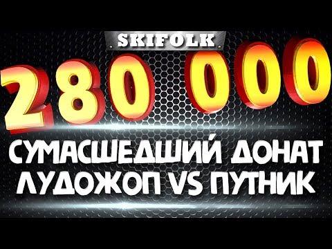 280000+руб ЛУДОЖОП vs ПУТНИК ЗАДОНАТИЛИ НА СТРИМЕ ! СКИФ СЛОМАЛСЯ!