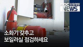 R)보일러실 화재 소화기 덕에 참사 면해