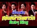 Ruby Ring - สลับหน้าริษยารัก [เรื่องย่อ+รับชม]
