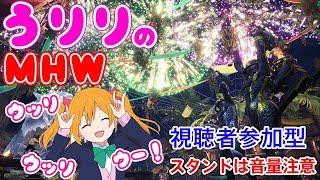 【MHW】うりりとのモンハンワールド【Go参加】