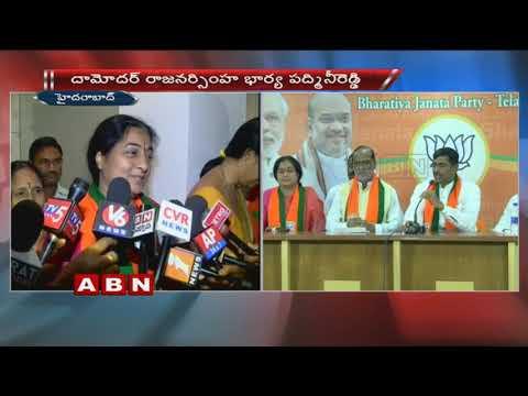 TPCC Manifesto Committee chairman Damodara Rajanarsimha's wife joins BJP | ABN Telugu