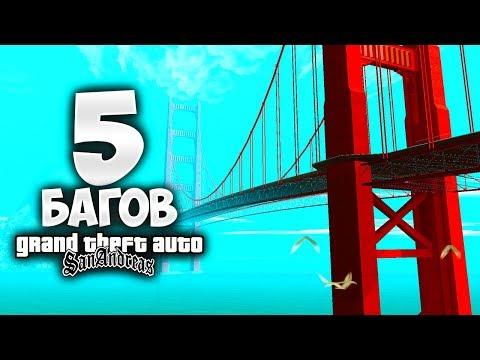 5 БАГОВ В GTA SAN ANDREAS О КОТОРЫХ ТЫ ТОЧНО НЕ ЗНАЛ !!!