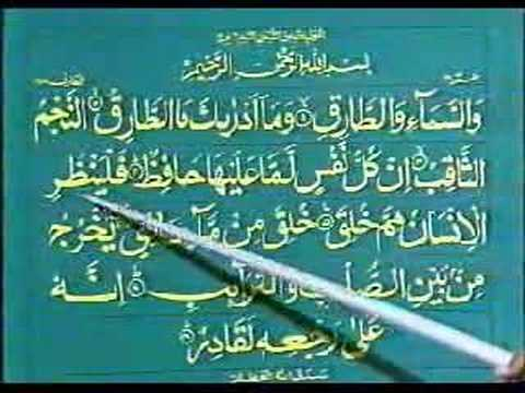Learn Quran in Urdu 57 of 64
