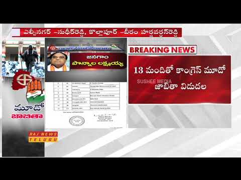 Telangana Congress Released Third List of MLA Candidates Today || Raj News