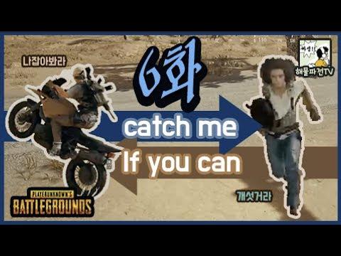 【배그 하이라이트 6화】 Catch me If you can -해물파전의 긍정배그(배틀그라운드 하이라이트 영상모음)