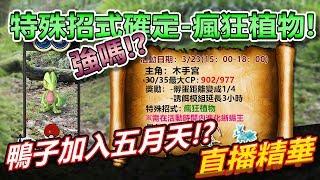 【精靈寶可夢GO】POKEMON GO|特殊招式確定-瘋狂植物&直播精華!