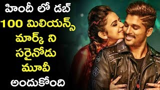 100 Million Views For Allu Arjun Sarrainodu Hindi Dubbed Version