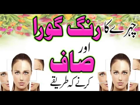 Rang Gora Karne K Home Tips - Urdu Nuskha APK Cover