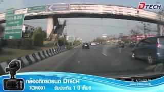 TCM001 : กล้องติดรถยนต์ Dtech