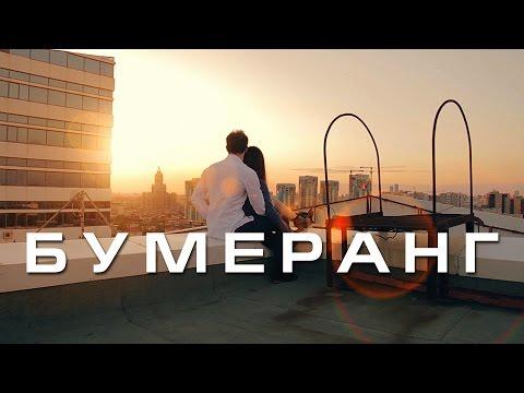 «БУМЕРАНГ» короткометражный фильм 2016