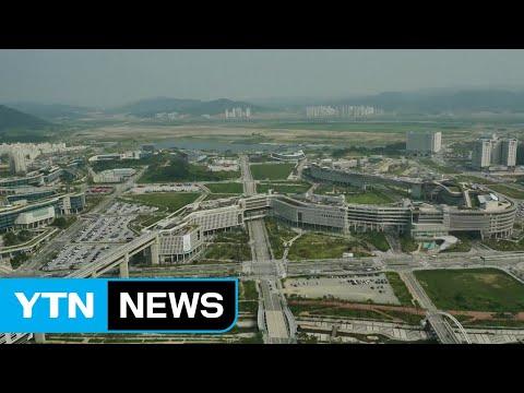 KAIST, 세종시 입주...대학 캠퍼스 조성사업  '탄력' / YTN