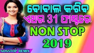 31ST REMIX Odia Bobal Dj Non Stop 2019 Hard Bass Tapori Mix-New Odia Dj Remix 2019 Super Hit DJ