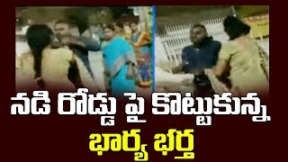 Husband And Wife Issue | Telugu Latest News | hmtv