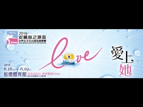 撞球-2016安麗益之源盃-20160618-4 周婕妤 V.S 劉莎莎
