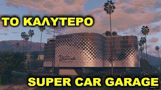 GTA V Εφτιαξα το πιο super car garage στο Garage Casino