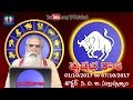 download Vrushaba Rasi    Taurus    Vaara Phalalu 01st Oct To 07th Oct 2017    by Dr. C.V.B. Subrahmanyam