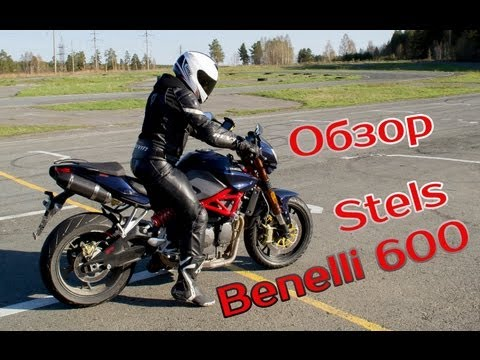 Обзор мотоцикла: Stels Benelli 600 (Benelli BJ600GS)