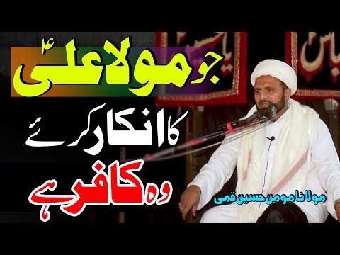 Jo Maula Ali (a.s) ka Inkaar karay Wo Kafir Hai | Maulana Momin Hussain Qummi | 4K