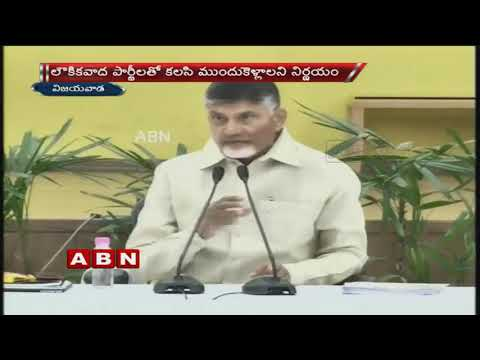 Chandrababu Calls TDP Ministers To Plan Against BJP | TDP Wants To Bring Change In National Politics