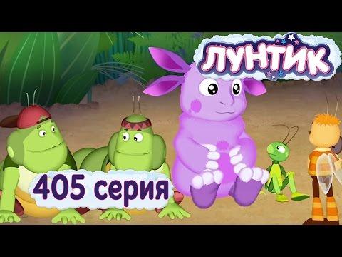 Лунтик  - 405 серия. 33 Жучка