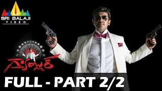 Battleship - Gambler Full Movie || Part 2/2  || Ajith, Arjun, Trisha, Anjali || With English Subtitles