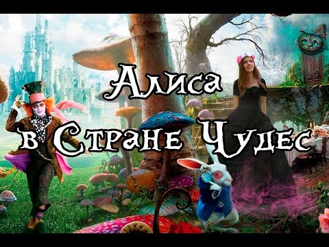 Сердце книг: Алиса в Стране Чудес / Heart of books: Alice in Wonderland