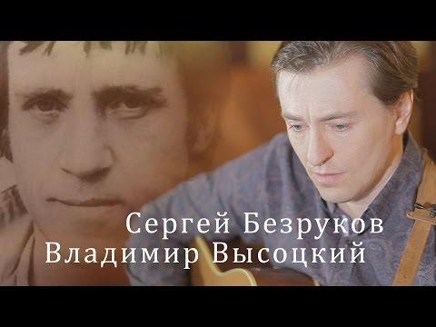 Сергей Безруков поет песню Владимира Высоцкого. Тот, который не стрелял