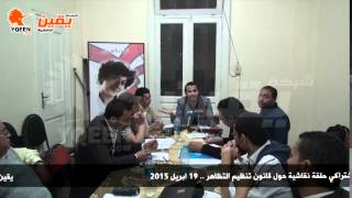 يقين | كلمة محمود عبد الجواد فى حلقة نقاشية حول قانون تنظيم التظاهر