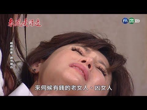 台劇-春風愛河邊-EP 34