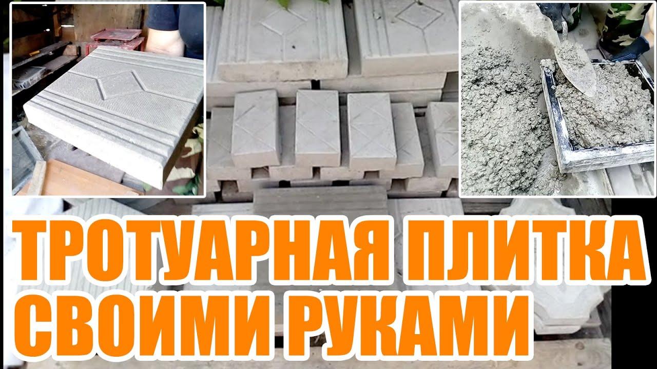 Изготовление тротуарной плитки в домашних условиях состав 36