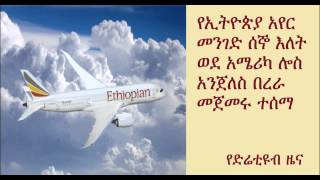Ethiopian Airlines Launches New Direct Flights Between Los Angeles and East Africa
