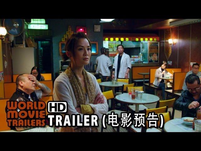 《大茶飯》預告片 Gangster PayDay Trailer (2014) HD