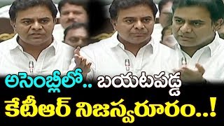 Minister KTR Speech In Assembly | Telangana IT Minister KTR | Top Telugu Media