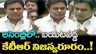 Minister KTR Speech In Assembly   Telangana IT Minister KTR   Top Telugu Media
