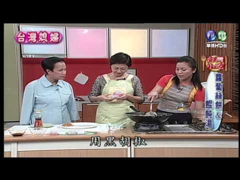 台綜-巧手料理-20150419 蘿蔔絲餅、餛飩湯(上)
