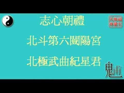 Video Clip on The Nine Emperors (朝禮九皇星君短片) Music Videos