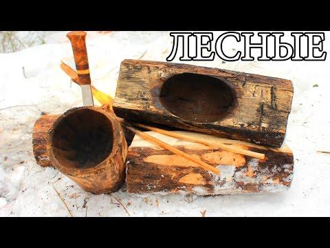 Огненная лесная посуда   Making a Burn Bowl