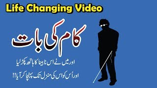 Kaam Ki Baat || life changing video in hindi urdu with voice and images