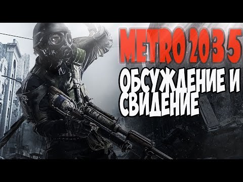 Метро 2035(Информация о игре,теории)