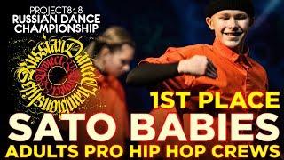SATO BABIES ★ 1ST PLACE ★ ADULTS PRO HIP HOP CREWS ★ RDC19 PROJECT818