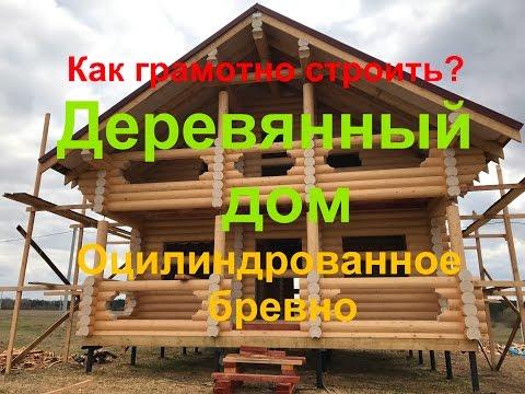 Как правильно строить дом из брёвен? 5 советов строящимся