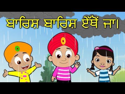 Rain Rain Go Away Punjabi Baby Songs | Punjabi Balgeet