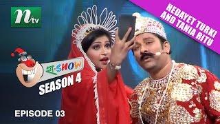 Watch Hedayet Turki and Tania Ritu (হেদায়েত, তুর্কি ও তানিয়া রিতু) on Ha Show (হা শো) Episode 03