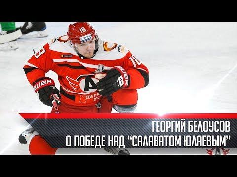 Георгий Белоусов о победе над Салаватом Юлаевым